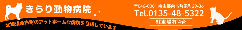 きらり動物病院|北海道余市 〒046-0001 余市郡余市町栄町29-36 Tel.0135-48-5322